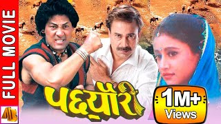 Video Nepali Movie Pachheuri  | Shiva Shrestha | Bhuwan KC |  Kristi Mainali | AB Pictures Farm | BG Dali MP3, 3GP, MP4, WEBM, AVI, FLV Juni 2018