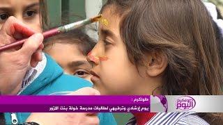 يوم إرشادي وترفيهي لطالبات مدرسة خولة بنت الازور بطولكرم