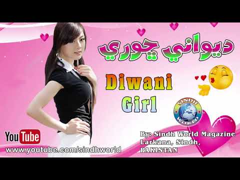 Diwani Girl- | Diwani Chori- Mastani | Sindhi Songs 2017 | New Album | Remix | HD | Sindh World