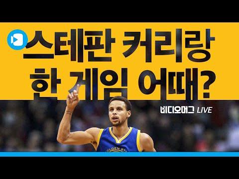 스테판 커리 첫 내한…'라이브 인 서울' 행사 현장 / 비디오머그 라이브