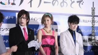 DAIGO、西山茉希、ウエンツ瑛士/舞台『謎解きはディナーのあとで』製作発表
