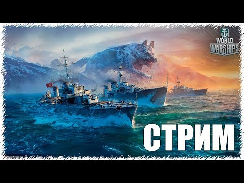 🔴World of Warships - Просто выходим в море