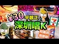 Download Lagu [Poor travel深圳] 抵到爆!¥30蚊深圳唱K(匣子K BOX)!再試埋7-11阿華田燕麥飲品! Shenzhen Travel 2017 Mp3 Free