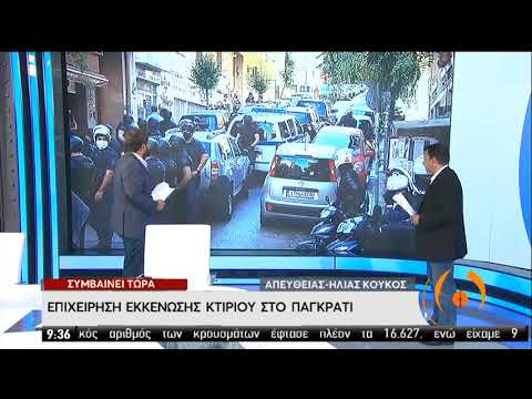 Παγκράτι   Προσπάθεια εκκένωσης κτιρίου   25/09/2020   ΕΡΤ