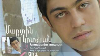 Martin Mkrtchyan ( 7 erg siro masin - Album Preview )