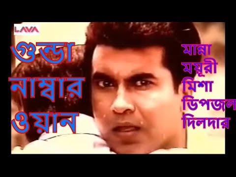 Video Gunda Number 1 (গুন্ডা নাম্বার ওয়ান)। Bangla Movie। Manna, Moyuri, Dipjol, Misha, Dildar। download in MP3, 3GP, MP4, WEBM, AVI, FLV January 2017