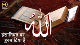 Video Allah अल्लाह ने Quran Sharif मे इंसानियत पर काय  हुक्म दिया है | zaroor sunna Ek Bar | Dark Mystery MP3, 3GP, MP4, WEBM, AVI, FLV Juni 2018