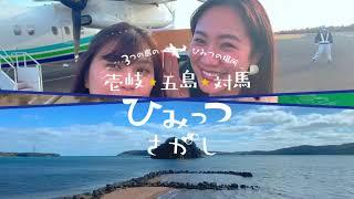 ひみっつさがし ~3島編~【ORC公式】