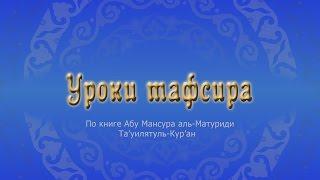 Уроки тафсира. Аль-Бакара часть 9