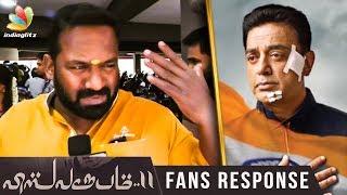Video கமலோட பக்தனா வந்துருக்கேன் : Robo Shankar | Vishwaroopam 2 Public Review | Kamal Fans Celebration MP3, 3GP, MP4, WEBM, AVI, FLV Februari 2019