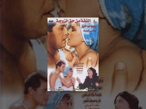 El Shaka Men Haq Al Zawga Movie / فيلم الشقة من حق الزوجة