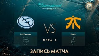 EG vs Fnatic, The International 2017, Групповой Этап, Игра 1
