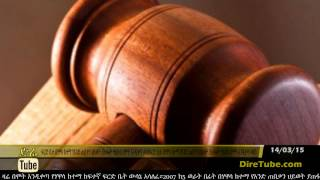Ethiopian Man Sentenced To Death For Killing Lawyer - DireTube News