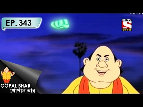 Gopal Bhar (Bangla) - গোপাল ভার (Bengali) - Ep 343 - Dosh Shikaar