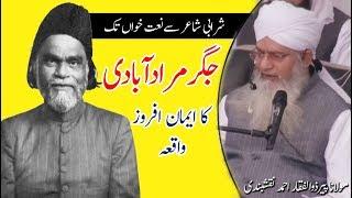 Video Amazing Story of Jigar Muradabadi (Famous Poet) -  Peer Zulfiqar Ahmed Naqshbandi - جگر مراد آبادی MP3, 3GP, MP4, WEBM, AVI, FLV September 2019