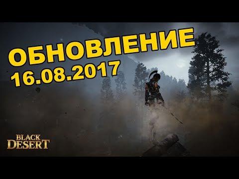 Black Desert (MMORPG) - 🔔 Новый патч 💍 Бижутерия для новичков 💰 Золотая лихорадка в BDO