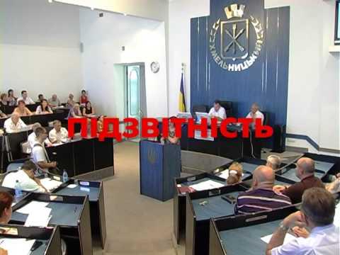 Публічна інформація м.Хмельницький