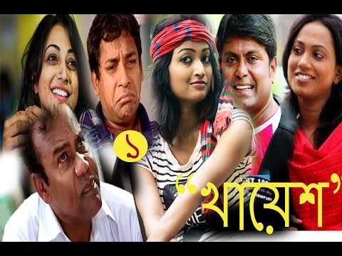 Download Bangla Eid Natok 2015 Eid Ul Fitr   Khayesh   Part 1   ft  Mosharraf Karim HD Mp4 3GP Video and MP3
