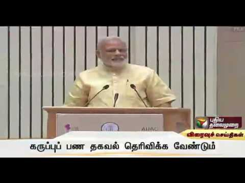 Declare-black-money-by-Sept-30-or-face-action-PM-Narendra-Modi