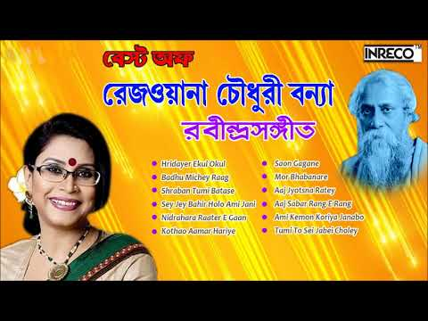Best of Rezwana Chowdhury Bannya | 12 Top Bengali Tagore Songs | Rabindra Sangeet