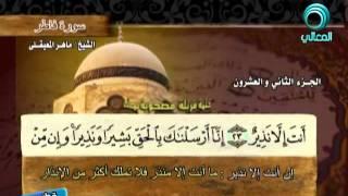 سورة فاطر كاملة للقارئ الشيخ ماهر بن حمد المعيقلي