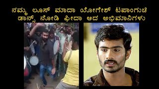 Loose Madha Yogi Putting Thapanguchi Steps in Front Of Fans_Loose Madha YogiSubscribe us at : https://www.youtube.com/channel/UCTLK87m5jlQqdy_cuGjkREwFollow us At__twitter: https://twitter.com/KannadaFilmCuts#like#comment#subscribePlease Subscribe us.
