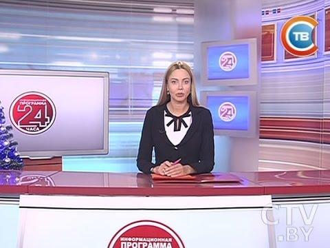 Новости \24 часа\ за 16.30 12.01.2017 - DomaVideo.Ru