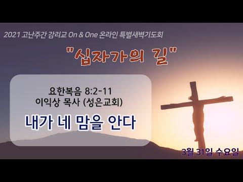 2021년 3월 31일 고난주간 온라인 특별새벽기도회(On & One 십자가의 길)