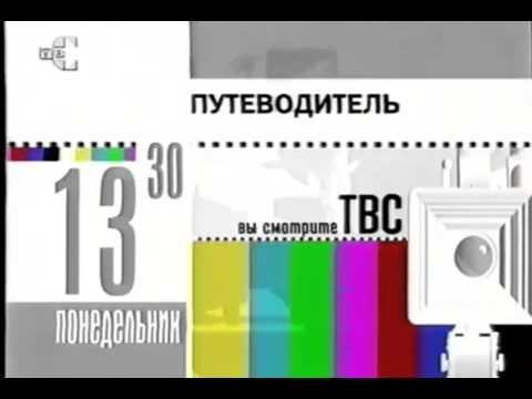 Программа передач ТВС на следующий день (2002) онлайн видео