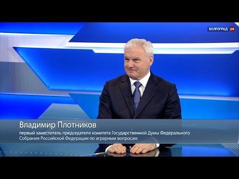 Владимир Плотников, первый заместитель председателя комитета Государственной Думы ФС РФ по аграрным вопросам