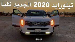 كيا تيلورايد 2020 سياره جديده من كيا صناعه امريكيه الجزء الأول Kia telluride