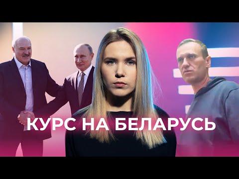 Курс на Беларусь: что Путин уже позаимствовал у Лукашенко