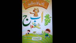 Kids Urdu Qaida YouTube video