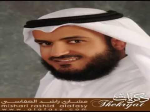 Mishary Al-Afasy Asmaa ALLAH