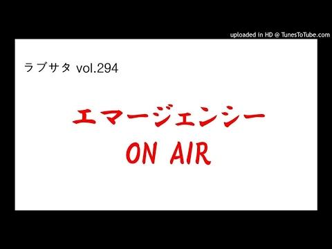 【ラブサタ】エマージェンシー On Air (vol.294)