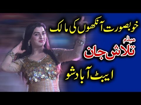 Video Madam Talash Jan | main kyun na naz dekhawan | abbottabad city show | Vicky Babu Production download in MP3, 3GP, MP4, WEBM, AVI, FLV January 2017