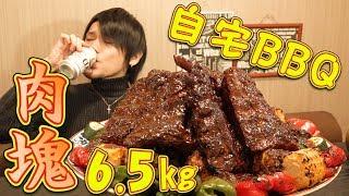 Video 【大食い】肉塊6.5㎏を食らい尽くす。~自宅で1人BBQ~ MP3, 3GP, MP4, WEBM, AVI, FLV Oktober 2018