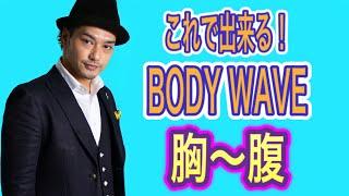 MST – 【BODY WAVE】ボディウェーブの胸〜腹