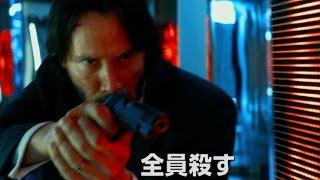 映画『ジョン・ウィック:チャプター2』特報