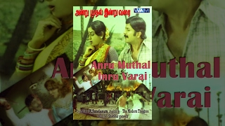 Anru Muthal Inru Varai (Full Movie) - Watch Free Full Length Tamil Movie Online