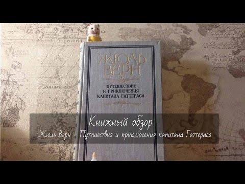 Книжный обзор - Путешествие и приключения капитана Гаттераса онлайн видео