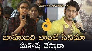 Super Star Mahesh Babu Superb Answer To A Student Question | Baahubali | Maharshi