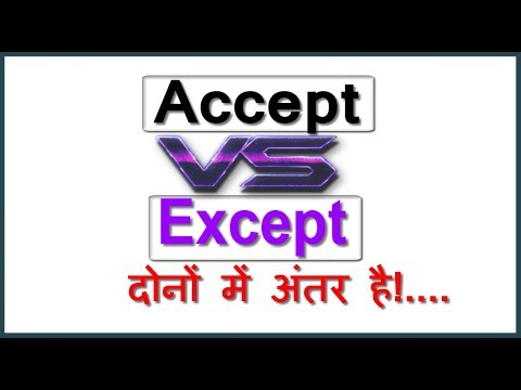 अंतर जानिए  'Accept' and 'Except' में - Learn English in Hindi