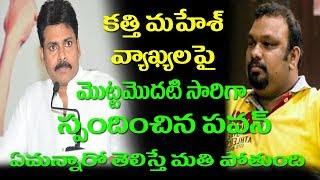 Pawan Kalyan Response On Kathi Mahesh Comments