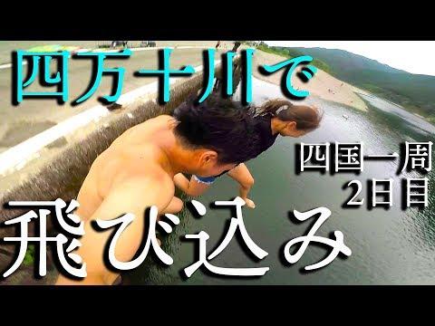 【四国一周】高知県四万十川の沈下橋から飛び込み&BB …