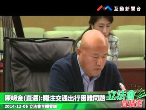陳明金  20141205立法會全體會議