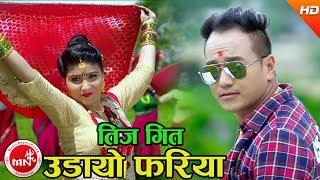 Udayo Fariya - Khem Century & Dila BK Ft. Ramji Khand & Anita Budhathoki