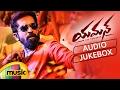 Yaman   Audio Songs Jukebox   Vijay Antony   Mia George   Latest Telugu Movie Songs   Mango Music