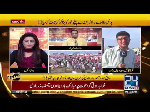 Khabar Kay Sath, 24 April, 2017, 24 News HD
