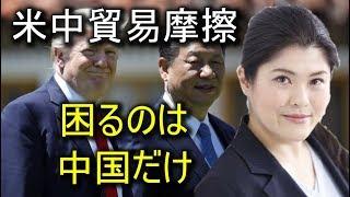 Video 《岩本沙弓》米中貿易摩擦 困るのは中国だけ 「別に我々は何も困らない(トランプ大統領)」 MP3, 3GP, MP4, WEBM, AVI, FLV Juli 2018